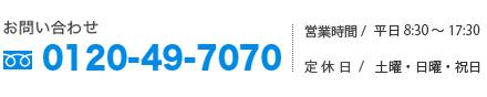 お問合せ0120-49-7070
