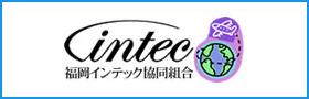福岡インテック協同組合