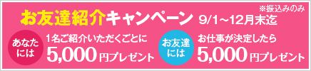 お友達紹介キャンペーン、ご紹介いただいた方に3000円プレゼント