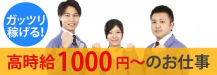 ガッツリ稼げる 高時給1000円~のお仕事