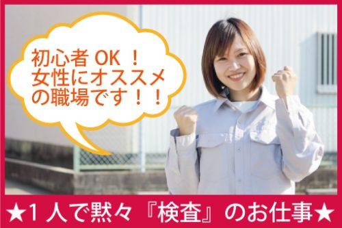 田川で一人で黙々軽量プラスチック部品の検査 筑豊求人数1派遣