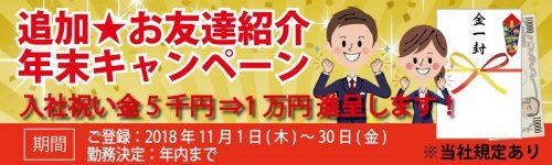 追加★お友達紹介年末キャンペーン