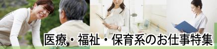 医療・福祉・保育系のお仕事特集