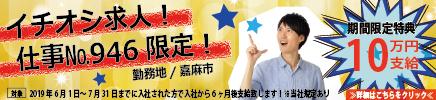 オススメ求人!1社限定祝い金10万円支給します!