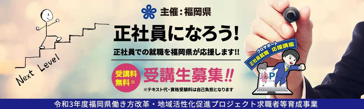 令和3年度福岡県働き方改革・地域活性化促進プロジェクト求職者等育成事業
